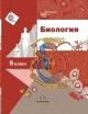 Биология 9 кл. Учебник. Линейный курс